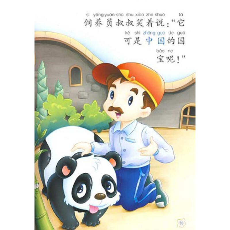 新奇有趣:动物故事(随书赠送vcd光盘)