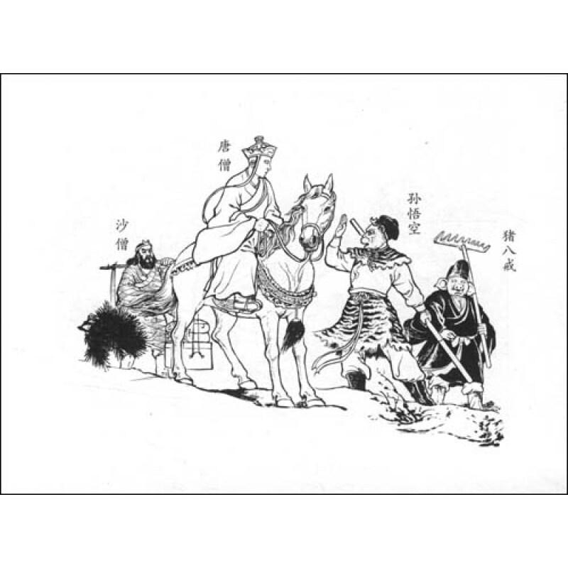(京东商城) 珍藏版连环画·西游记:小雷音寺报价图片