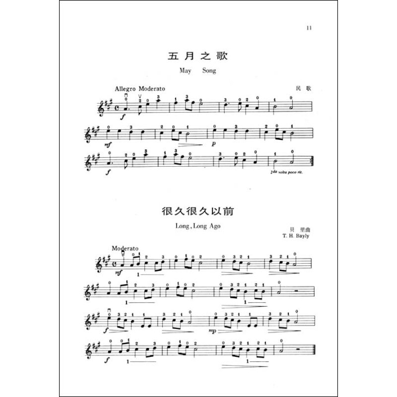 换弦练习      手指快速按弦练习      闪烁的小星星变奏曲