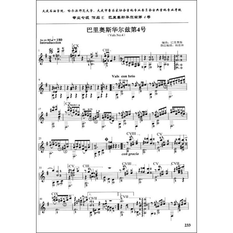 水晶序曲五线谱
