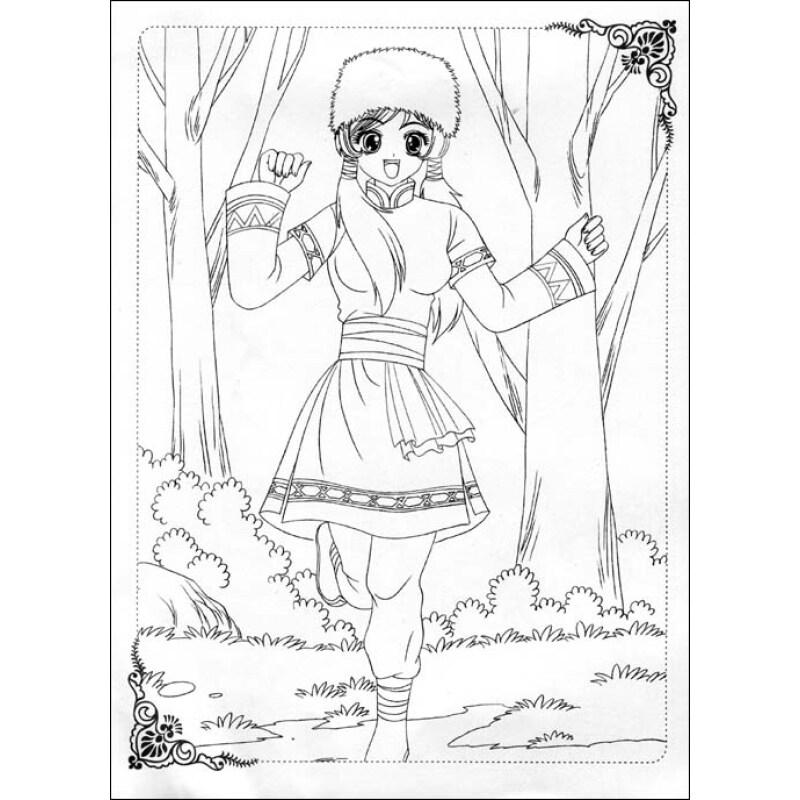 美少女画画填色书:多彩民族服装秀