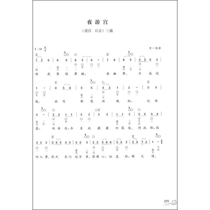 魏氏乐谱今译