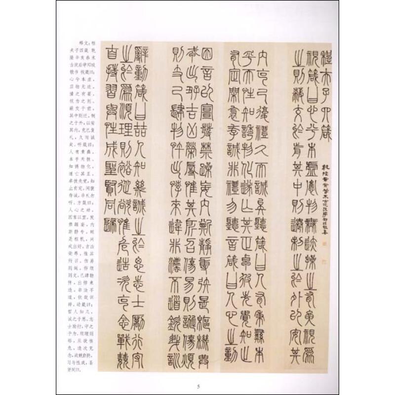 书艺珍品赏析 第9辑 邓石如 书法名家 清代