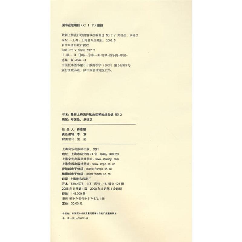 最新上榜流行歌曲钢琴改编曲选no.2
