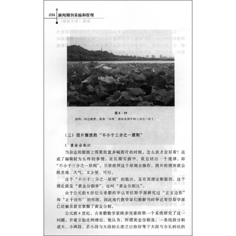 二 杂志版式的重要性(239) (一)关于封面(239) (二)关于内页(244) 三图片