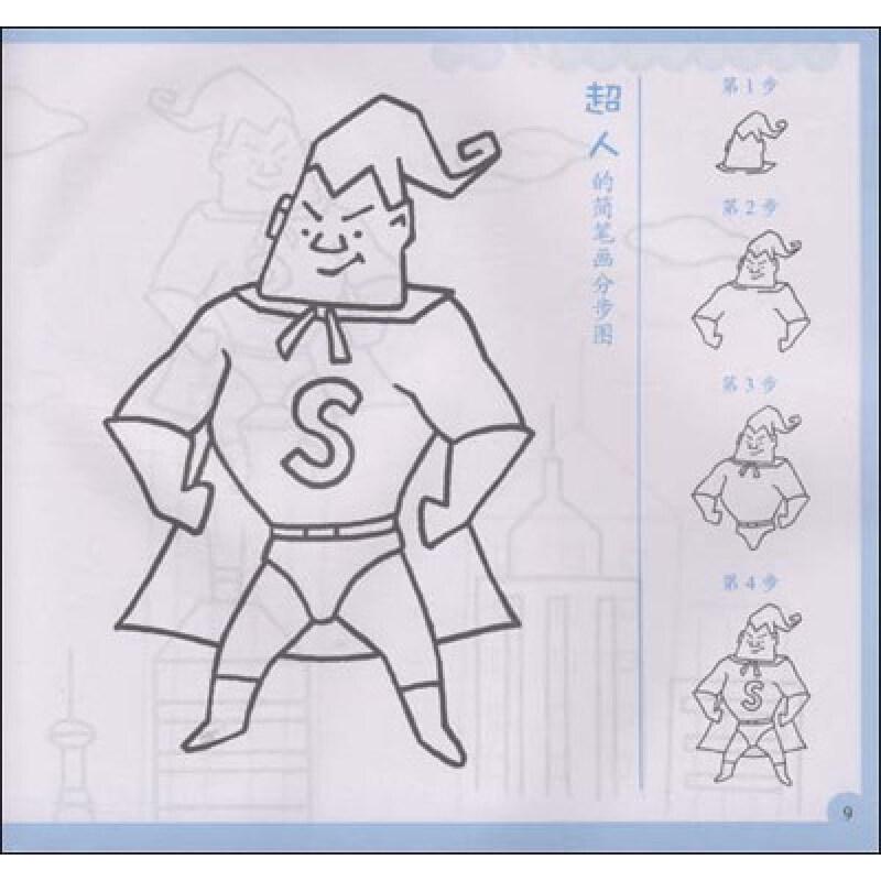 《儿童多角度简笔画:人物》()【摘要