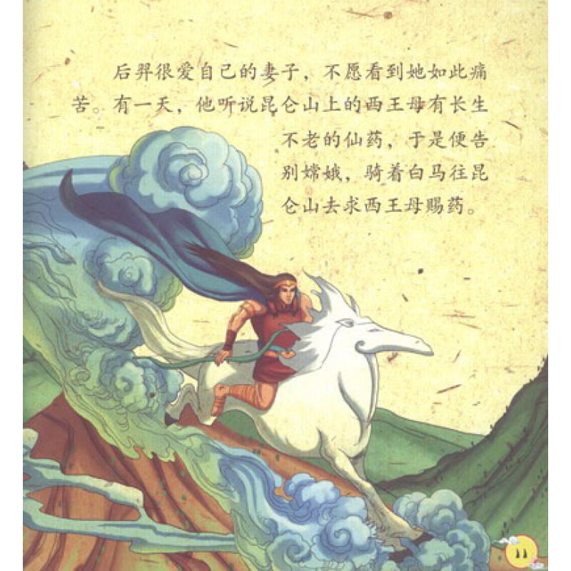中国神话故事大王系列 嫦娥奔月 云教版