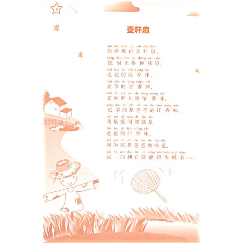 《快乐成长系列儿童诗歌:阳光不想回家(童诗集)》
