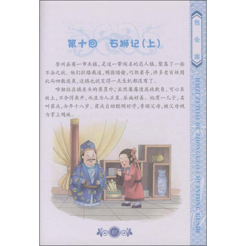 孩子最喜爱的中国传统故事3:包公案
