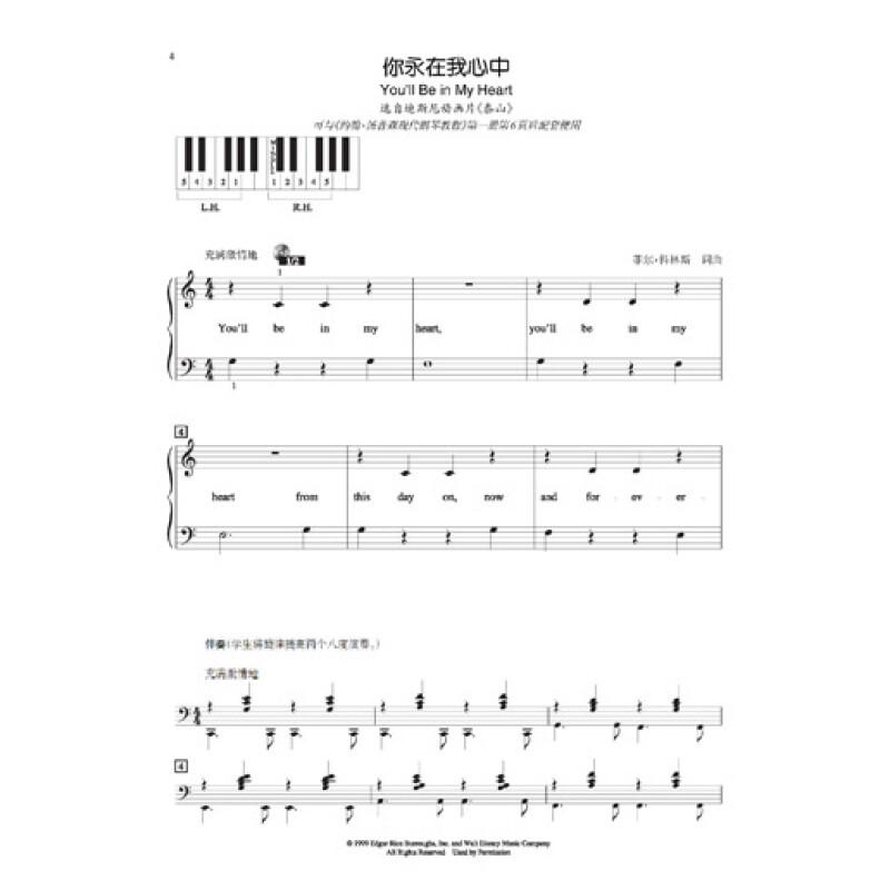 《约翰·汤普森流行钢琴曲集:第1册图片