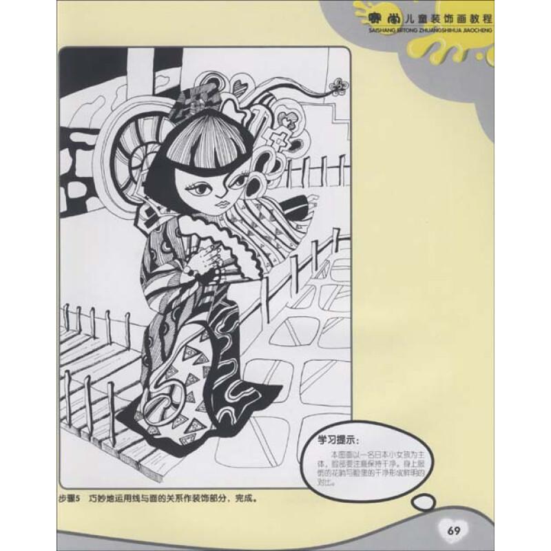 赛尚儿童画教程·线描:动物人物篇