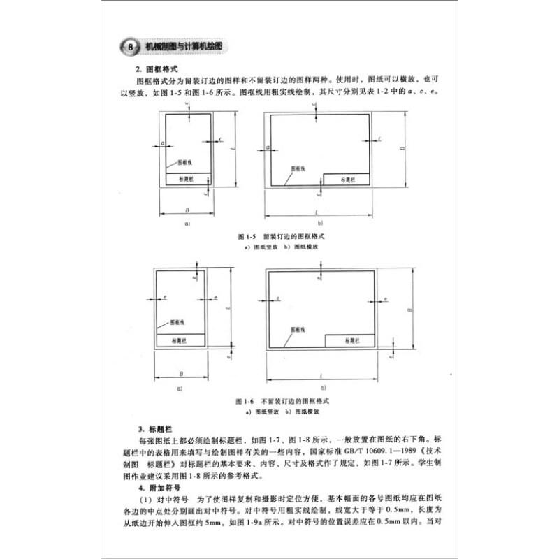 機械制圖與計算機繪圖報價圖片