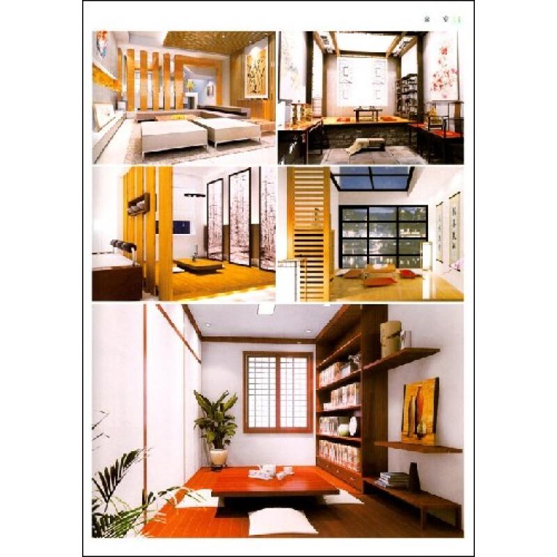 茶室与书房 室内装修设计效果图丛书