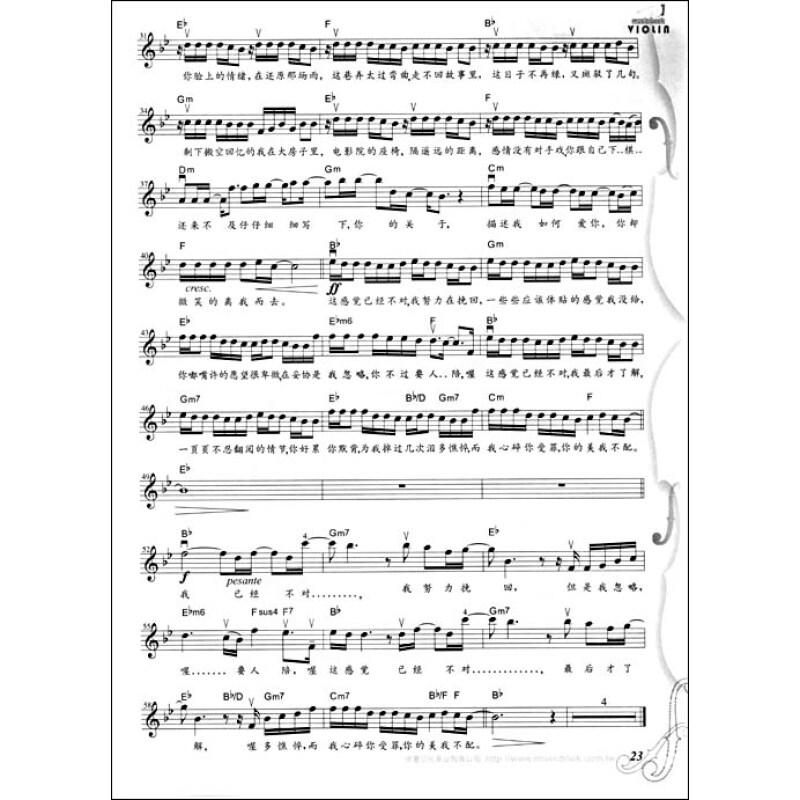 流行小提琴谱no.2(附盘)