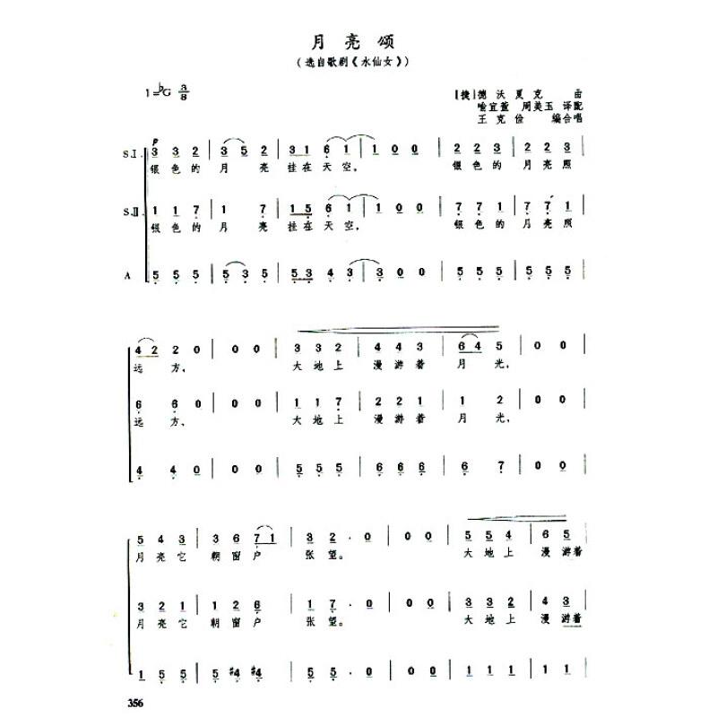 女声合唱歌曲集