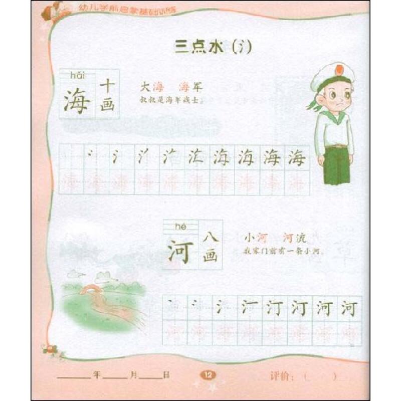 幼儿写字天天练:汉字描红3