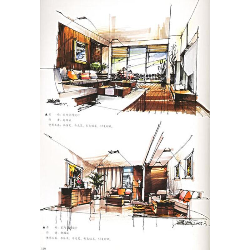 室内设计:手绘效果图表现技法