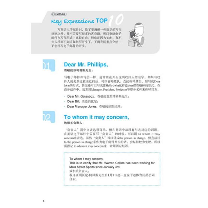 商务英语周末课堂:电子邮件英语(附mp3)