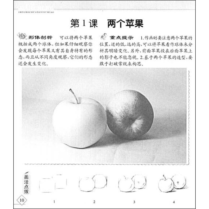 《姜宏儿童创意素描教师范画赏析》