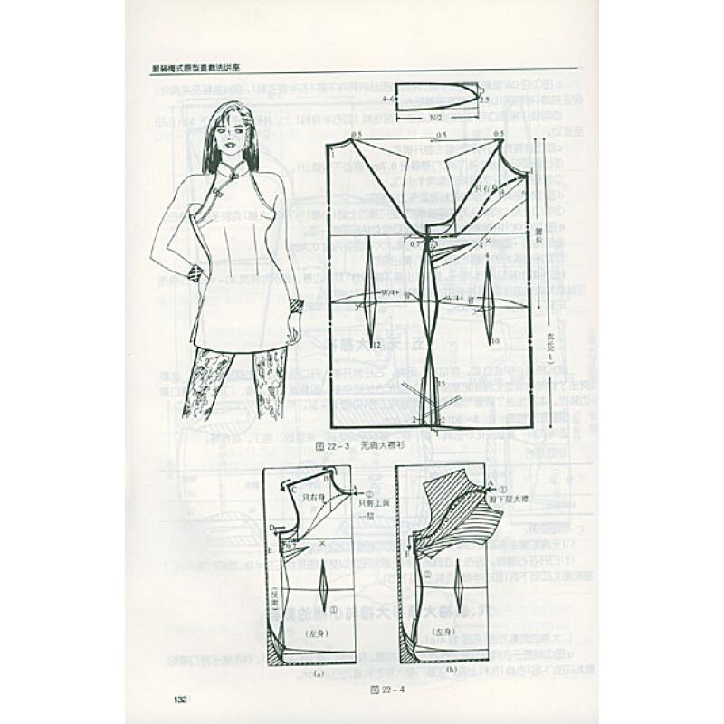 服装设计裁剪快易通:服装梅式原型直裁法讲座(中)