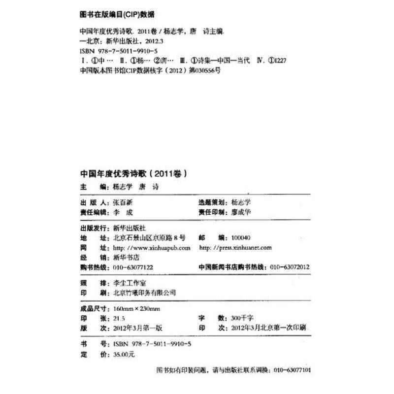 文学 诗歌词曲 中国年度优秀诗歌(2011卷)  内容简介     《中国年度