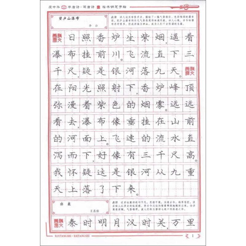 唐诗字帖楷书-唐诗毛笔楷书字帖,唐诗硬笔楷书字帖,,.