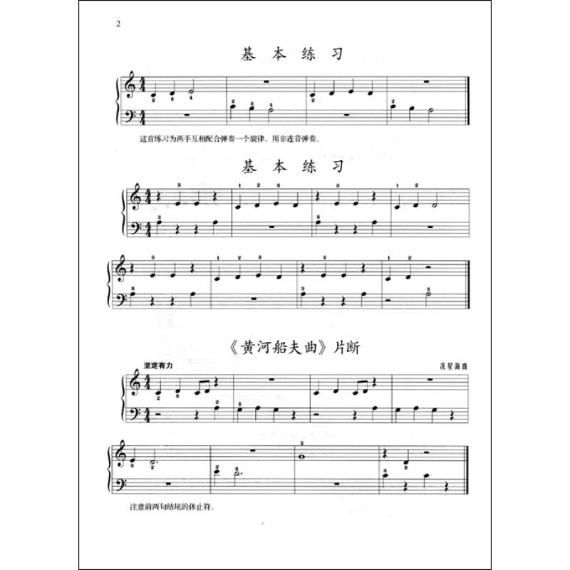钢琴基础教程(1).修订版图片