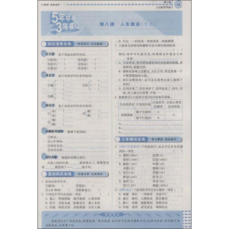 中语文 7上 人教版全练版新课标新教材同步课堂必备图片