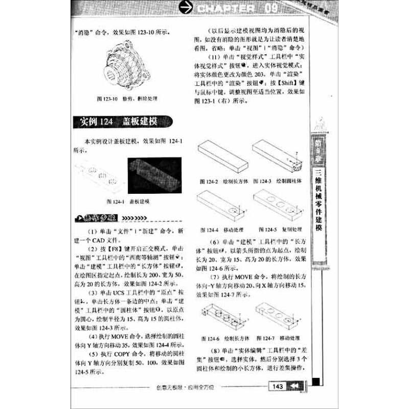 中文版autocad经典辅助设计300例图片
