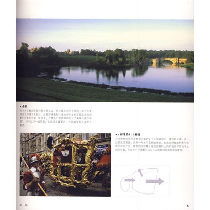 摄影师的视界:迈克尔·弗里曼摄影构图与设计图片