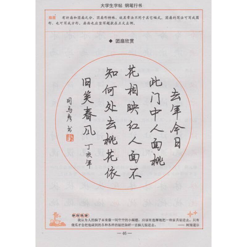 《大学生字帖:钢笔行书》(司马
