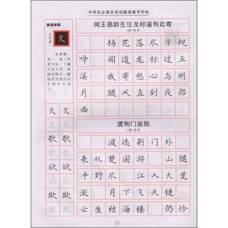 学生实用硬笔书法丛帖:中学生必背古诗词硬笔楷书字帖图片