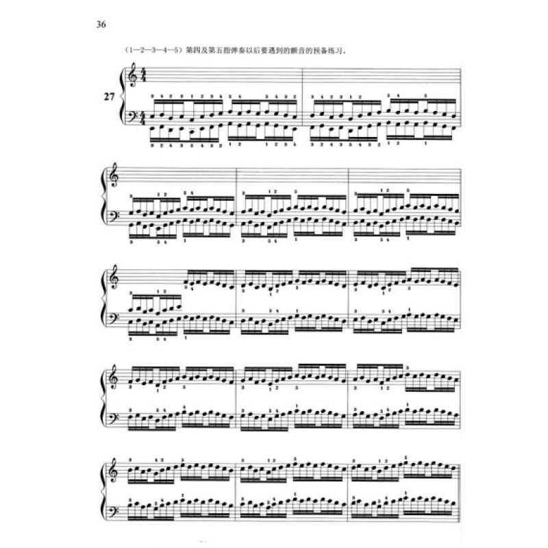 哈农钢琴指法练习(有声版)(附vcd光盘2张)图片