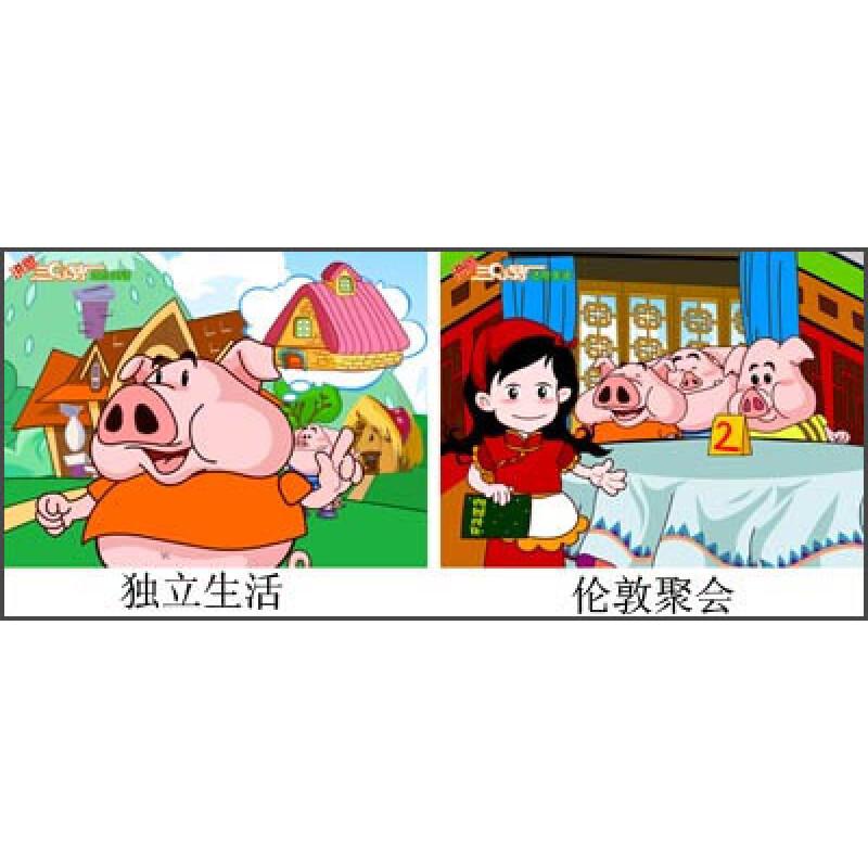 洪恩三只小猪进阶英语(8dvd+教材)