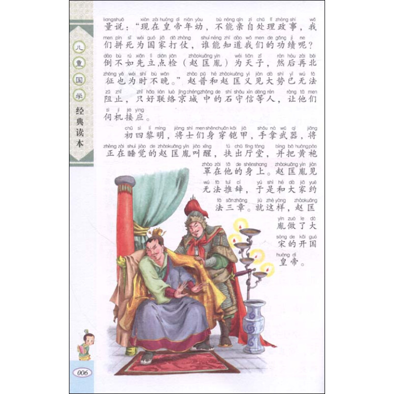 【正版包邮】儿童国学经典读本(套装共4册)(注音版)