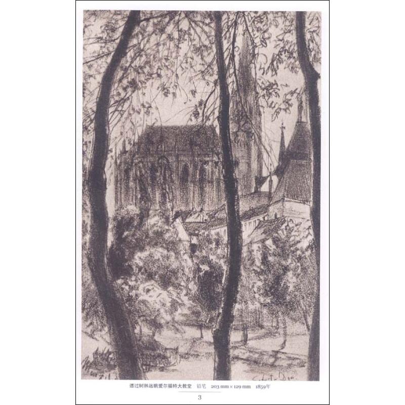门采尔素描全集·风景速写