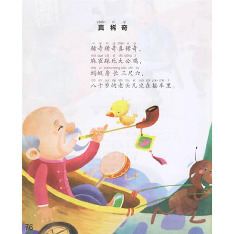 幼儿园的老师给小朋友朗读儿歌,教会他们诵读儿歌,实际是在为小朋友的