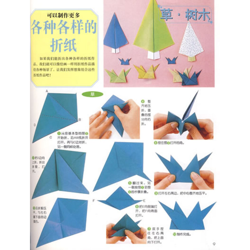 折纸多层钱包图解