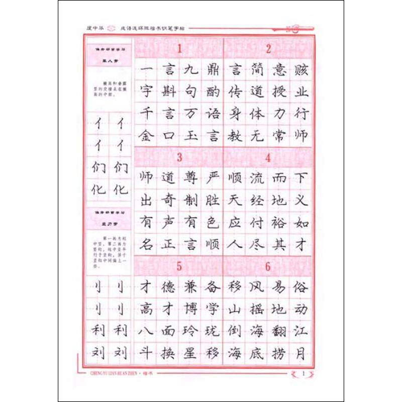 楷书钢笔字帖》(庞中华)【摘要