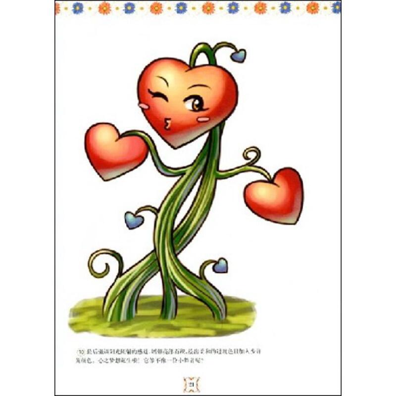 君君卡通:最可爱的动植物图片
