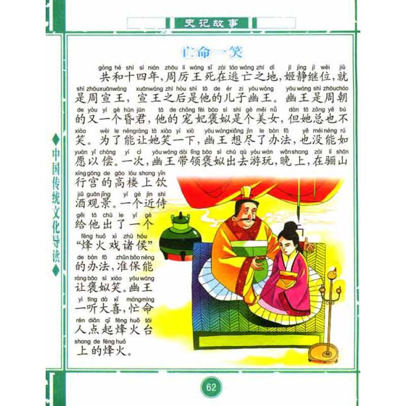 中国传统文化导读:史记故事(儿童版)报价