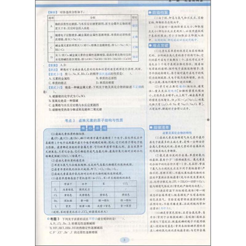 《考点同步解读:高中化学2(必修)》【摘要