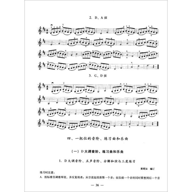 单音换把 2.双音换把 七,小提琴的颤指(揉弦) 和泛音 (一) 颤指 1.图片