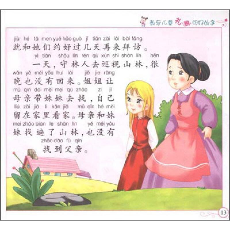 好孩子最爱读的故事系列 教育儿童礼貌的好故事图片