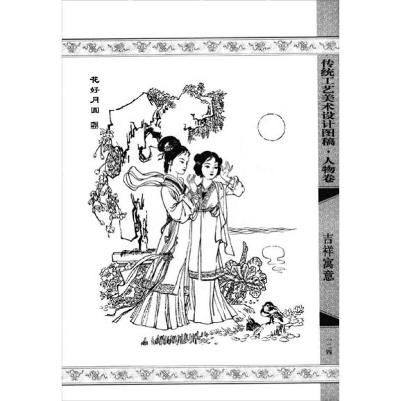 传统工艺美术设计图稿·人物卷