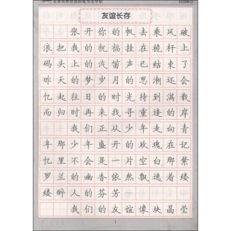 《花季雨季校园钢笔书法字帖:校园赠诗》(李放鸣)