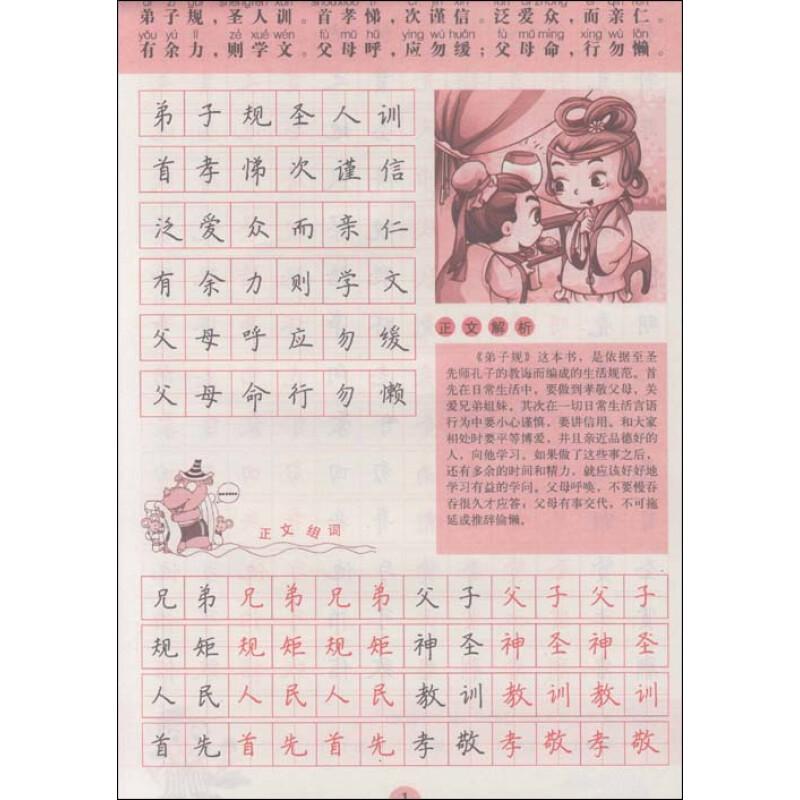 儿童国学启蒙硬笔字帖:千字文(楷书)