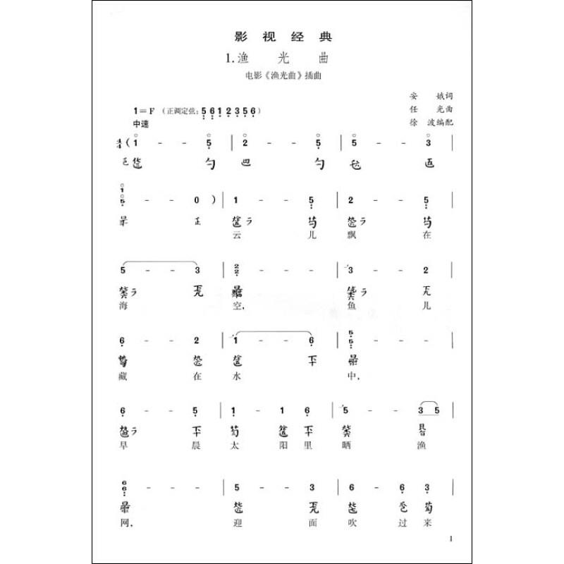 华韵:古琴弹奏经典歌曲三十首(附cd光盘1张)图片