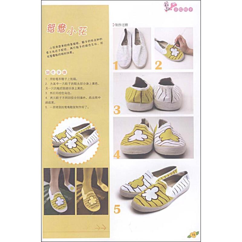 《鞋子 帽子 包袋彩绘diy》(丘志翔)【摘要