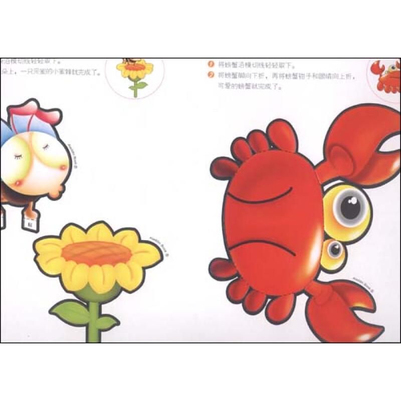 京东商城 q书架·阿拉丁book·儿童手工大全:动物王国